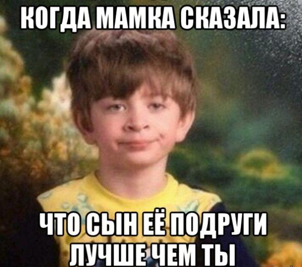 сын маминой подруги