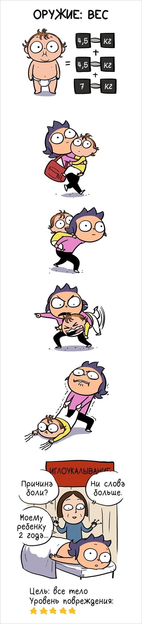Вся физическая боль родительства в комиксах.