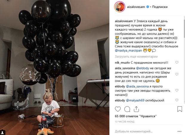 Айза Анохина поздравила сына Элвиса с двухлетием.