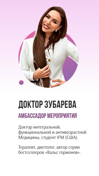 Национальный день здоровья с доктором Зубаревой.