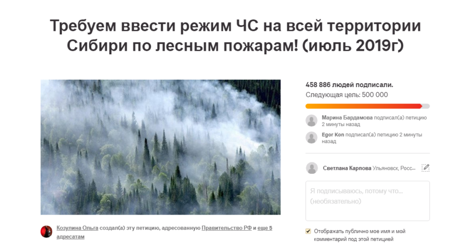 Люди задыхаются - пожары в Сибири.