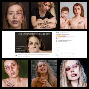 #ЯНеХотелаУмирать — закон о домашнем насилии.