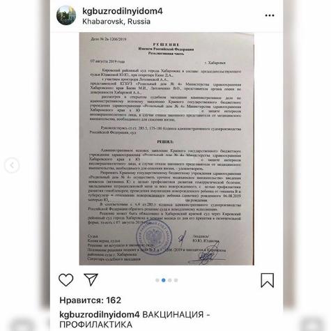 Врачи Хабаровска принудительно поставили ребёнку прививки без согласия мамы.