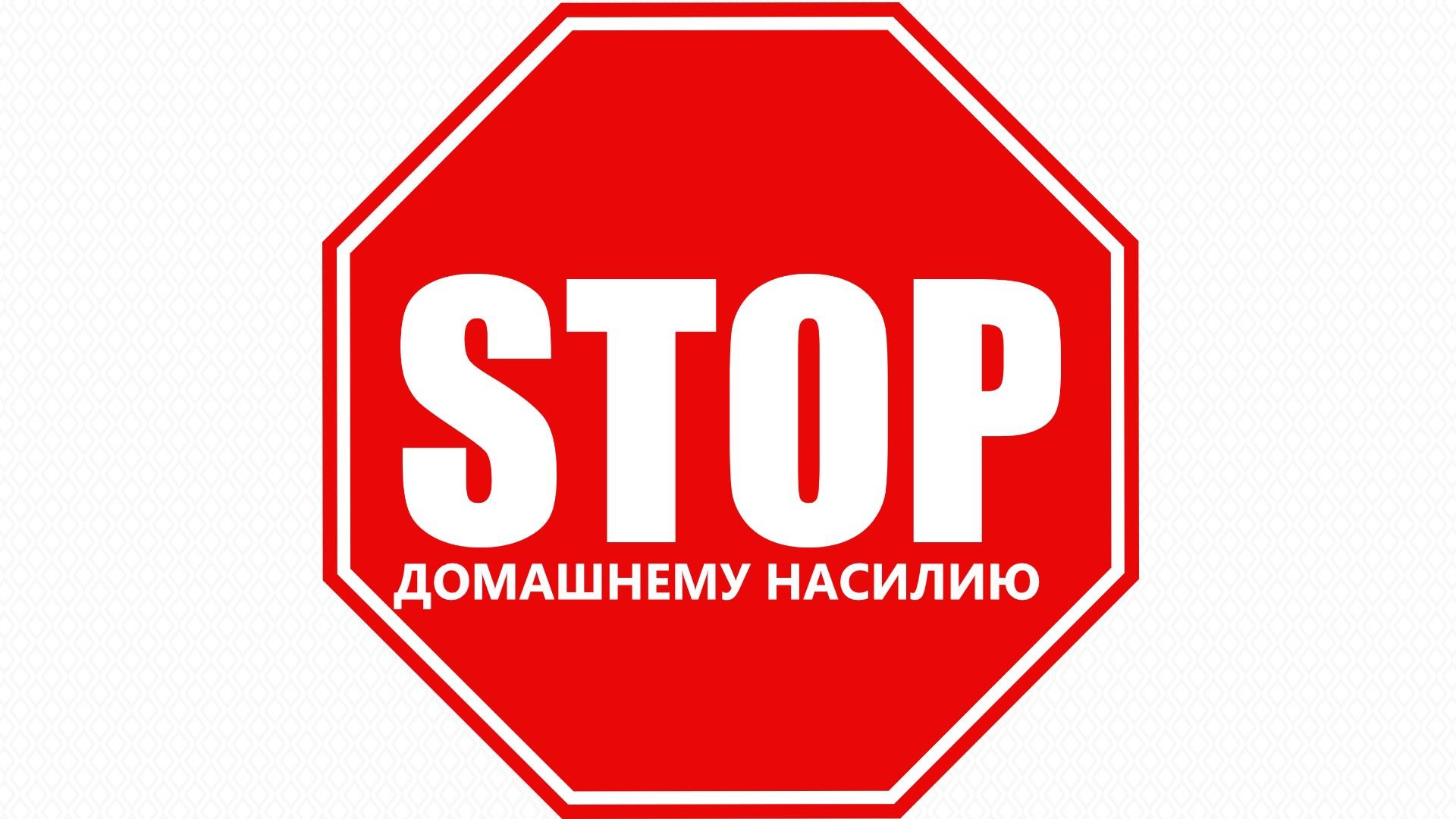 Госдума вновь игнорирует закон о домашнем насилии.