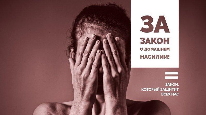 Закон о домашнем насилии: мифы о вреде принятия закона.