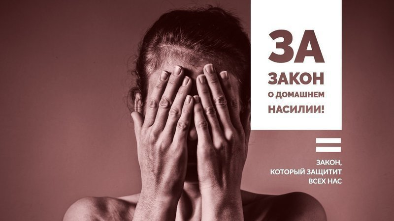 Закон о домашнем насилии: авторы опубликовали основной текст закона.
