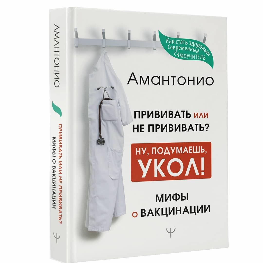 Скандальная книга блогера Амантонио о вреде прививок. Немного о вакцинации.