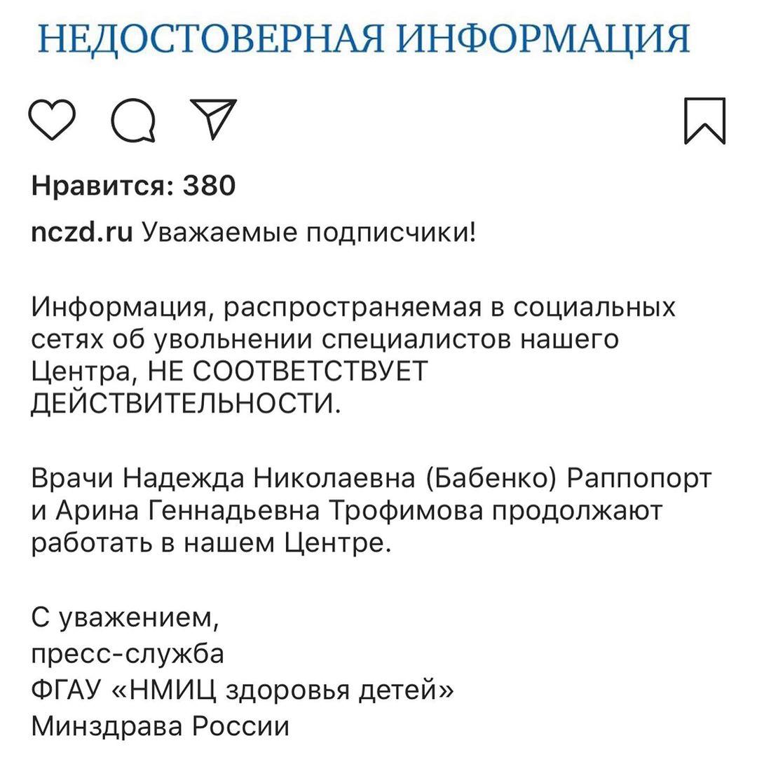 Михаил Каабак лишён возможности делать операции детям. Из НЦЗД уволили уникальную команду врачей! Снова